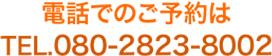 電話でのご予約は 080-2823-8002