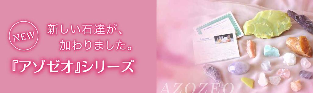アゾゼオシリーズ